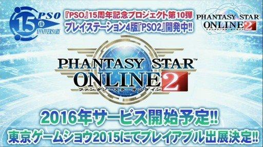 phantasy-star-online-2-1